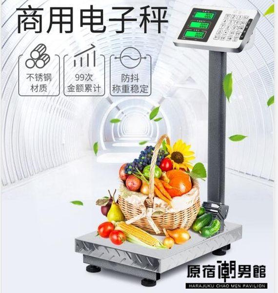 高精度 電子稱 商用 臺秤 家用 小型 100kg 磅秤 臺稱 150 菜市場 精準