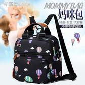 包包 時尚背包女雙肩母嬰包外出媽媽包大容量手拎辣媽 「繽紛創意家居」