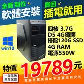 【19789元】最新AMD 四核3.7G四核心1050Ti獨顯4G極速120G SSD硬碟含WIN10模擬器多開遊戲全順暢吃雞鬥陣