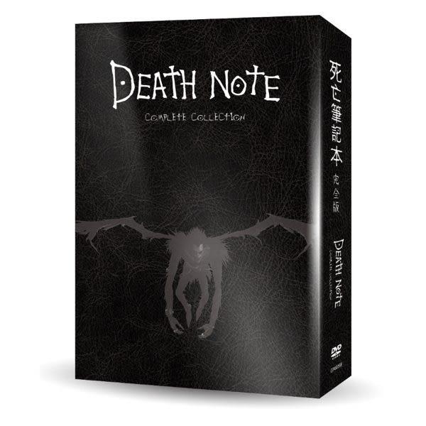 死亡筆記本完全版 DVD DEATH NOTE COMPLETE COLLECTION 免運 (音樂影片購)