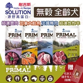 PRO毛孩王 耐吉斯SOLUTION 源野高蛋白無穀全齡犬全系列6LB(隨機贈毛孩王隨手包*1包)