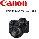 名揚數位 (一次付清) CANON EOS R KIT RF 24-105mm F4 USM 登錄贈五千元郵政禮卷09/30止