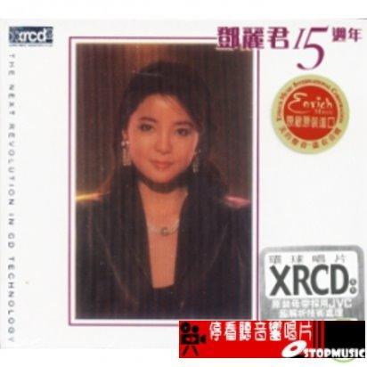 【停看聽音響唱片】【XRCD】鄧麗君 - 15週年