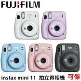 FUJIFILM instax mini 11 富士 MINI11 拍立得相機 拍立得 恆昶公司貨 加送透明水晶殼