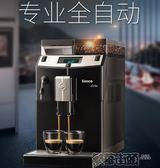 咖啡機 Saeco/賽意咖 LIRIKA 咖啡機商用家用全自動意式進口一體機辦公室 igo免運