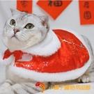 貓咪披風狗狗過年衣古裝毛領斗篷中國風秋冬寵物新年衣服【小獅子】