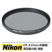 郵寄免運費 3C LiFe NIKON尼康CPL II 67mm 偏光鏡 台灣代理商公司貨