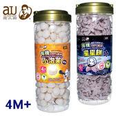 阿久師 有機100%純米小泡芙 星星餅 原味/紫米 副食品 5044 好娃娃
