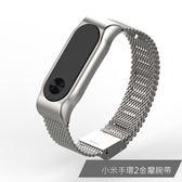 小米手環2時尚金屬手環帶 贈手環保護膜
