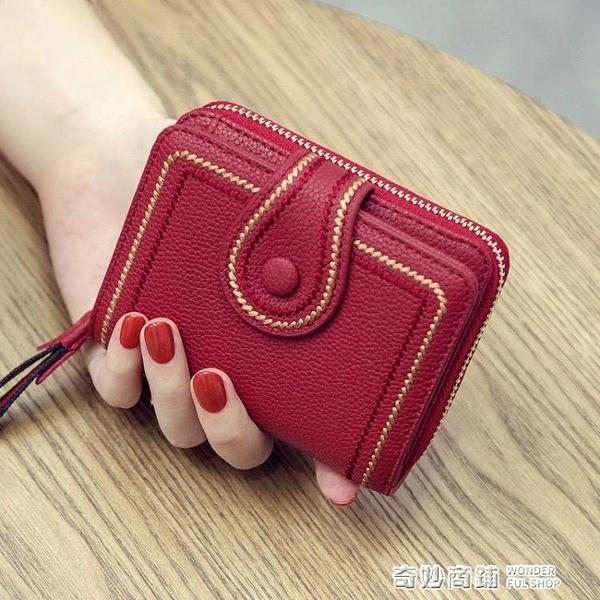 新款歐美時尚小錢包短款女防盜刷多卡位卡包軟皮錢夾零錢包 奇妙商鋪