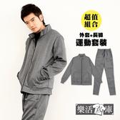率性簡約休閒運動套裝 外套+長褲 二件一組(灰色)● 樂活衣庫【W2870W2871】