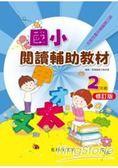 國小閱讀輔助教材2年級(修訂版)