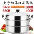 加厚雙層特大號家用蒸鍋不銹鋼2層饅頭蒸魚鍋34 36 40cm商用湯鍋NMS【小艾新品】