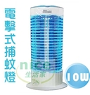 台灣製造【TRISTAR 三星】10W電擊式捕蚊燈(TS-P5670)《刷卡分期+免運費》