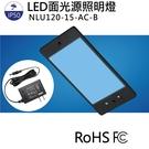 LED 藍光檢測燈具 檢查照明燈 外觀檢查照明燈 面均光 無疊影 NLUD120-15-AC-B