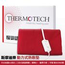 【台灣製造3年保固】Thermotech斯摩迪樂 動力式熱敷墊 S-708M (人與寵物皆可使用)