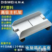主機架 電腦臺式主機架可移動散熱托架ABS塑料機箱架機箱底座主機架 3C優購 HM