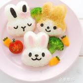arnest小兔子飯團模具 兒童diy壽司米飯壓模 卡通便當烘焙小工具 金曼麗莎
