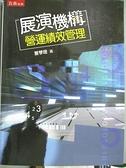 【書寶二手書T9/大學社科_JHA】展演機構營運績效管理_夏學理
