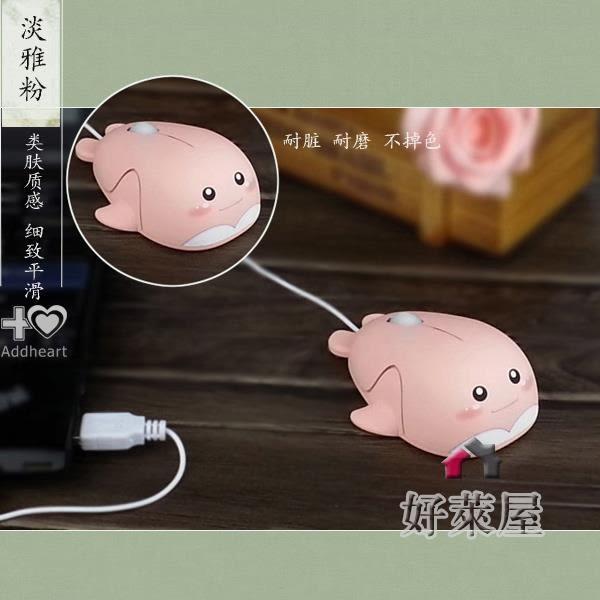 有線滑鼠恬心女生鼠標有線靜音筆記本臺式電腦USB小手海豚卡通可愛粉色滑鼠 交換禮物