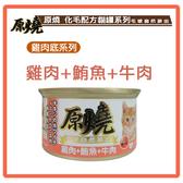 【力奇】原燒貓罐-雞肉底系列(雞肉+鮪魚+牛肉)80g -24元/罐 可超取 (C182F08)
