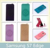 Samsung 三星 S7 Edge 壓花上下開皮套 磁吸 皮套 手機殼 手機包 保護殼 手機套 外殼 背殼