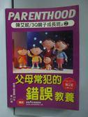 【書寶二手書T3/親子_LJX】父母常犯的錯誤教養_陳艾妮