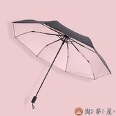 太陽傘雨傘女折疊遮陽傘防曬防紫外線晴雨兩用簡約學生【淘夢屋】