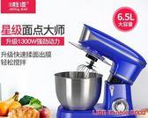攪拌機勝道和面機家用商用廚師機全自動揉面多功能打蛋器攪拌奶油活面機 MKS年終狂歡