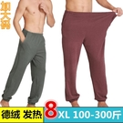 特大碼德絨發熱保暖睡褲男士加肥加大300斤秋冬寬鬆休閒家居長褲 小山好物