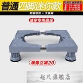洗衣機底座通用全自動托架置物架滾筒移動萬向輪墊高支架冰箱腳架Ps:普通四腳迷你款