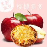 季節限定│瑪莉屋口袋比薩pizza【蘋果香香披薩】薄皮/一入/奶素