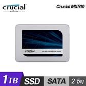 【Micron 美光】Crucial MX500 1TB 2.5吋 SATAⅢ SSD 固態硬碟