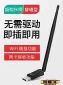 無線網卡 免驅動USB無線網卡臺式機千兆筆記本家用電腦wifi接收器迷你無限網  【新品】