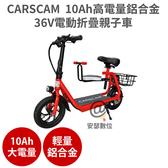 CARSCAM 10Ah高電量 鋁合金36V 電動折疊親子車 電動自行車 電動車 滑板車