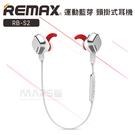 【marsfun火星樂】REMAX 藍芽 運動 無線 RB-S2 頸掛式耳機/公司貨/入耳式設計/隔音降噪/藍芽4.1