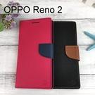【My Style】撞色皮套 OPPO Reno 2 (6.5吋)