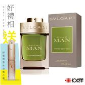 BVLGARI 寶格麗 城市森林男性淡香精 60ml (贈 質感隨身香水空瓶)  *10點半美妝館*