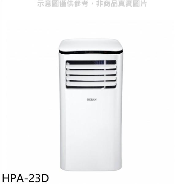 《結帳打9折》禾聯【HPA-23D】2.3KW移動式冷氣3坪(含運無安裝)