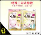 ES數位 日本職人 白元 三向式剪裁 濾除率99% 防霾口罩 一秒瘦小臉 成人口罩 7入 物理性防曬 空汙