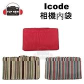 Icode 相機內袋 內袋 韓國精品 台南-上新