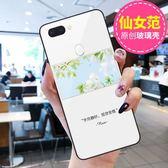 oppor手機殼款夢境版全包炫光7玻璃超薄潮標準版個性創意新硅膠套【熱銷88折】