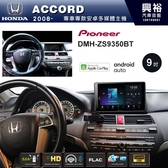 【PIONEER】2008~年HONDA ACCORD專用DMH-ZS9350BT 9吋螢幕主機 *WiFi+Apple無線CarPlay
