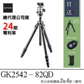 【買一送三】Gitzo GK2542-82QD eXact 旅行家系列 2號四節頂級碳纖維腳架  總代理公司貨 分期零利率