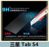 Samsung 三星 Tab S4 (T835) 平板鋼化玻璃膜 螢幕保護貼 0.3mm鋼化膜 2.5D弧度 9H硬度