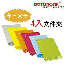 DATABANK 加減乘除 4入文件夾(TS-04-27A)