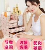 飾品收納盒 韓式公主化妝品收納盒帶鏡子宿舍桌面多層護膚首飾品家用木制整理   color shop