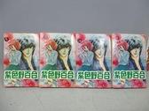 【書寶二手書T4/漫畫書_CHP】紫色野百合_全4集合售
