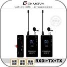 《飛翔無線3C》CKMOVA UM100 Kit6 一對二無線麥克風套組◉公司貨◉RXDi+TX+TX 蘋果接頭