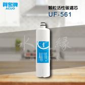 賀眾牌 UF-561 顆粒活性碳濾芯 [UA-6502JS-1電解水機專用]【水之緣】
